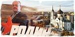 Преодоление застоя (программа кандидата в губернаторы Воронежской области)