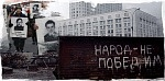 Не забывайте этот дым: Октябрь 93-го глазами младшего поколения