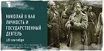 Николай II как личность и государственный деятель
