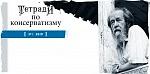 Молчание и бездействие. Размышления о политической судьбе Александра Солженицына