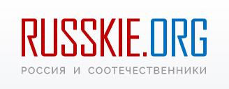 Россия и соотечественники - russkie.org