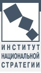 Институт Национальной Стратегии