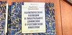 Умышленное умолчание: отзыв на книгу Л.В. Ульяновой «Политическая полиция и либеральное движение в Российской империи, 1880 – 1905»