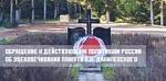 Обращение к действующим политикам России об увековечивании памяти Н. Я. Данилевского