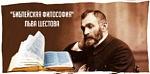 «Библейская философия» Льва Шестова